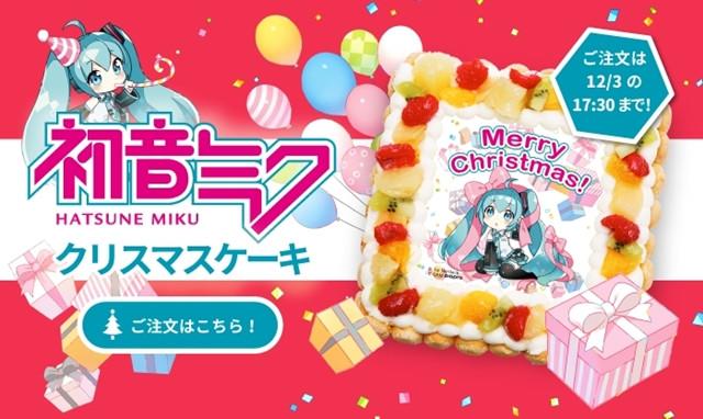 Hatsune-Miku-Pastel-Navidad-1-animees