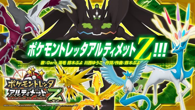 pokemon-tretta-ultimate-z-recreativa_276374_pn1