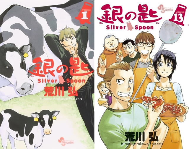 Silver-Spoon-manga-1-animees1