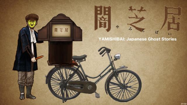 yamishibai-animemx