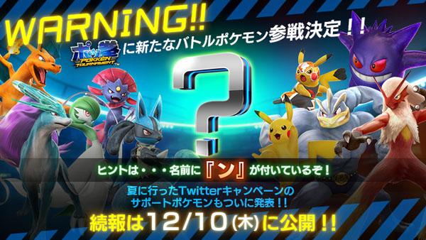 bandai-namco-desvelara-un-nuevo-luchador-de-pokken-tournament-el-proximo-10-de-diciembre
