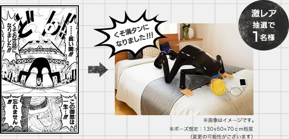 Cargador-de-teléfono-tamaño-real-de-Sanji2-Animemx