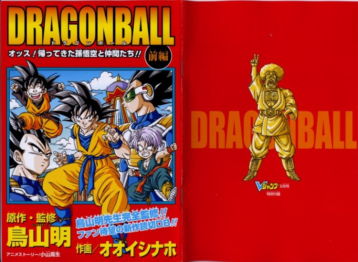 Dragon-Ball-Manga-1-animees-770x565