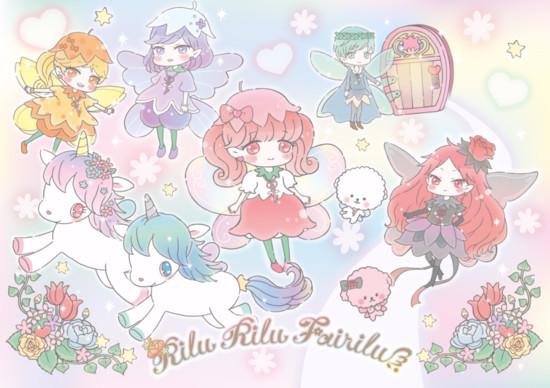 Rilu-Rilu-Fairilu-1-animees