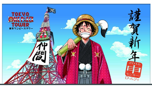 Tokyo-Tower-One-Piece-3-animees