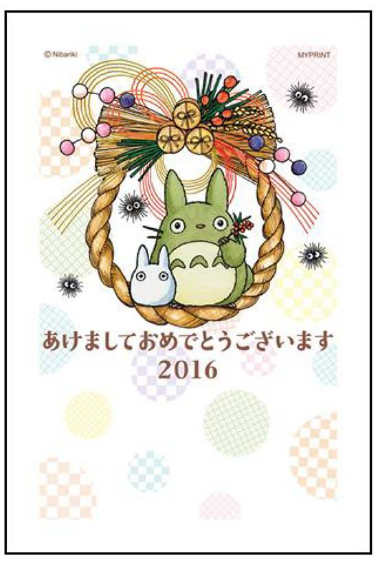 Totoro-New-Year-1-animees
