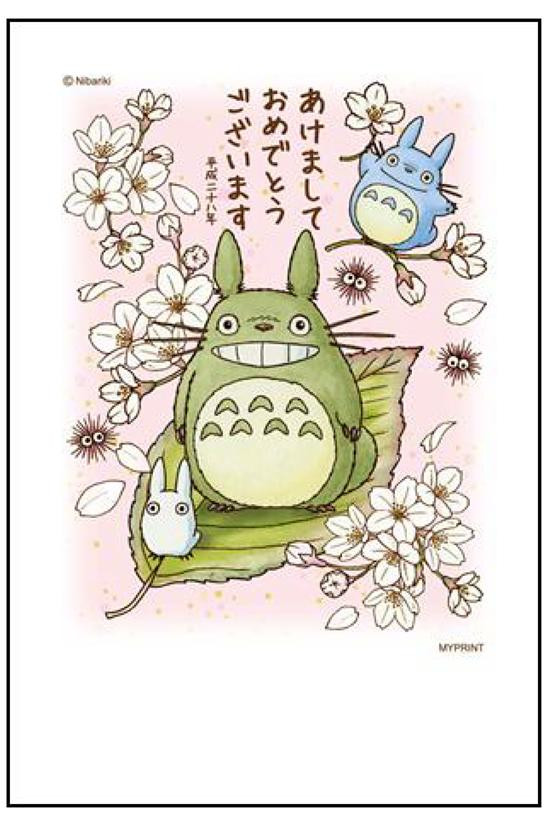 Totoro-New-Year-2-animees
