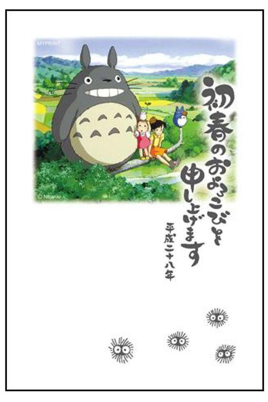 Totoro-New-Year-3-animees