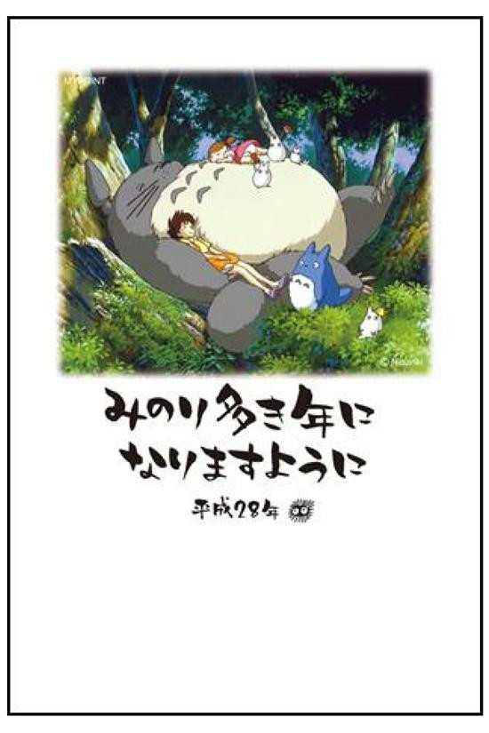 Totoro-New-Year-4-animees