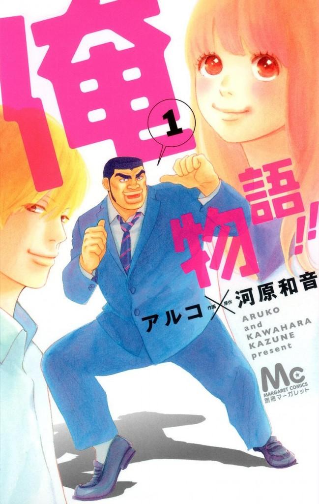 Ore-Monogatari-manga-1-animees-649x1024
