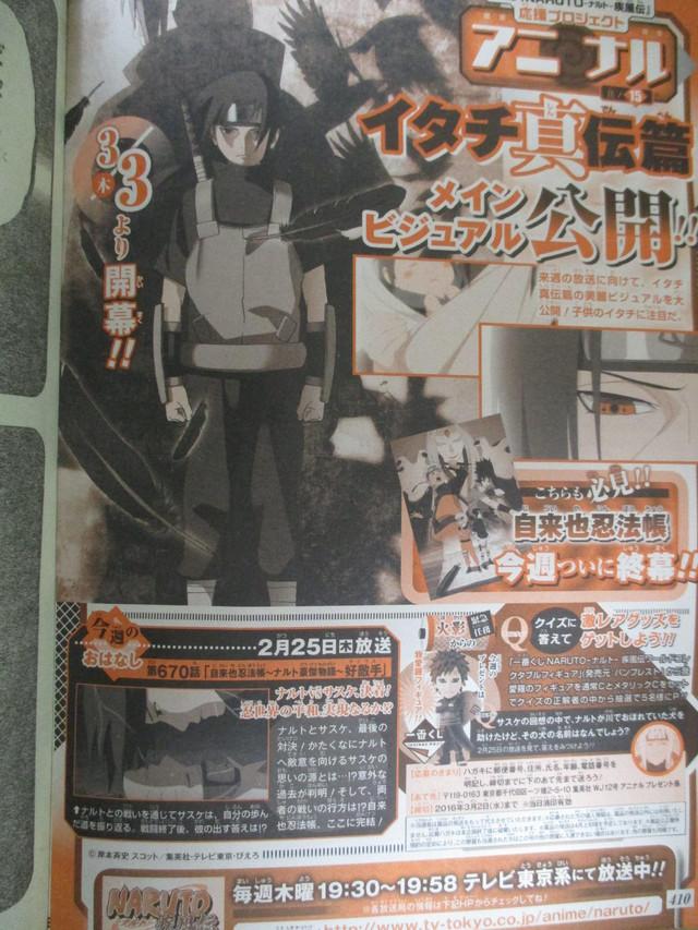 Itachi-shinden-5-animees