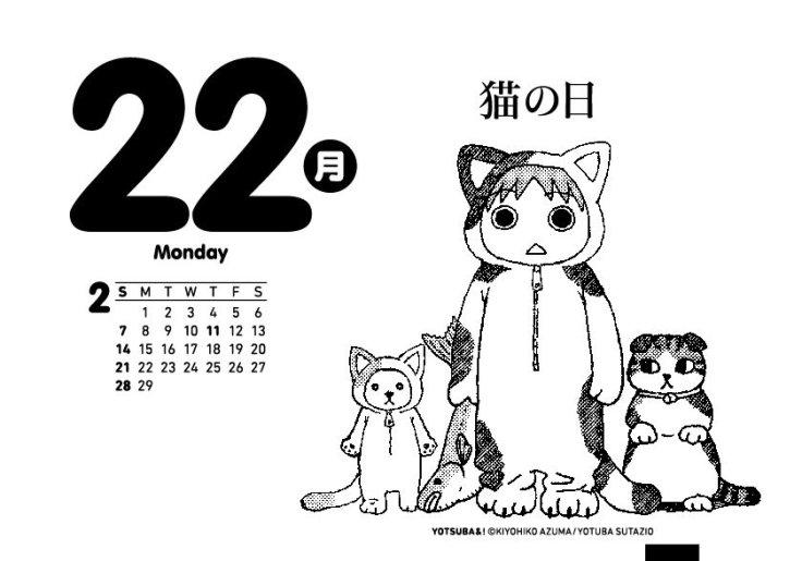 Neko-no-hi-1-animees