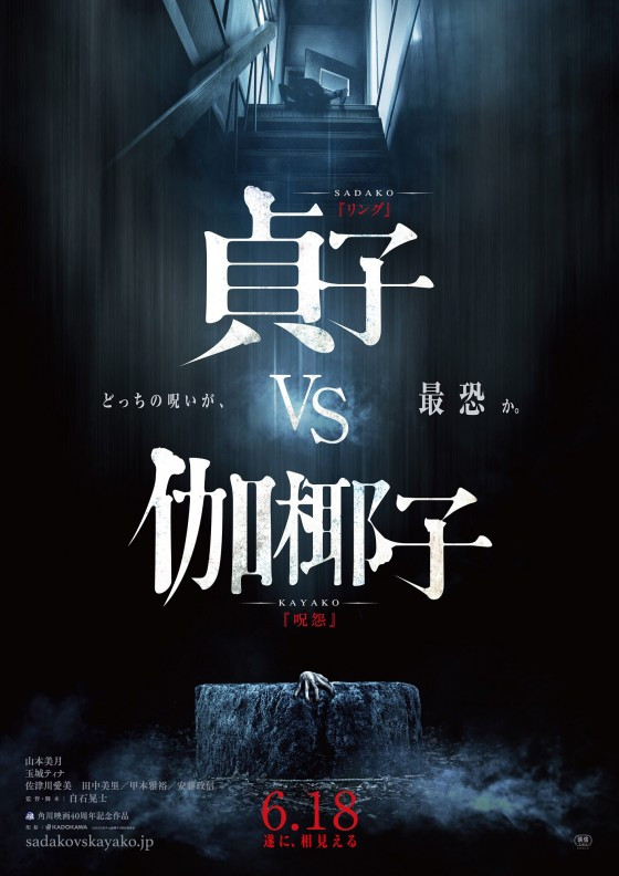 Sadako-vs-kayako-2-animees