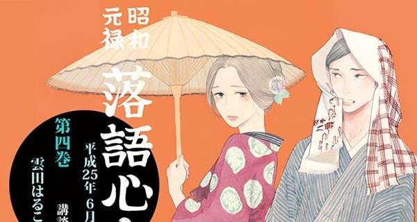 Shouwa-Genroku-Rakugo-Shinjuu-600x320