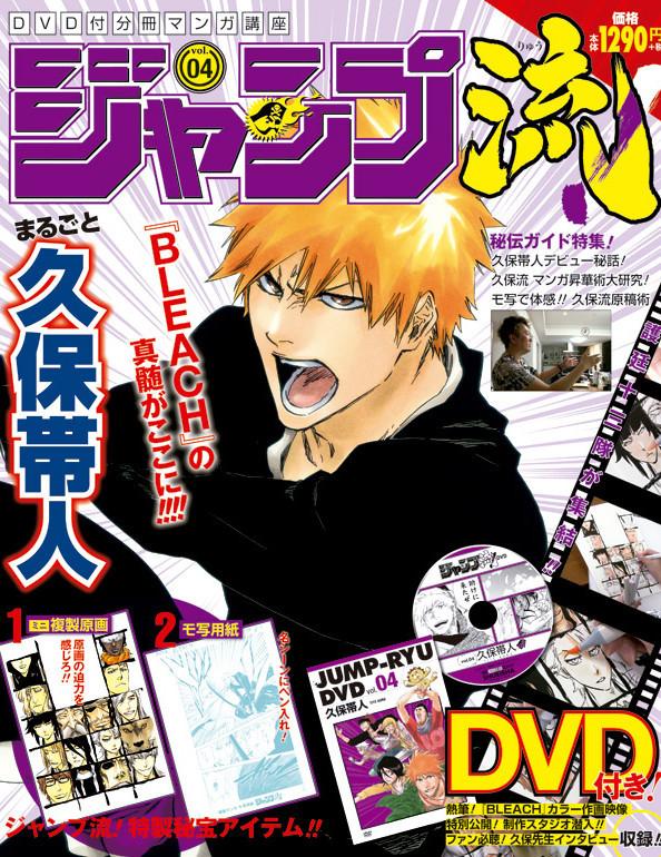 Jump-Ryu-Tite-Kubo-Bleach-2-animees