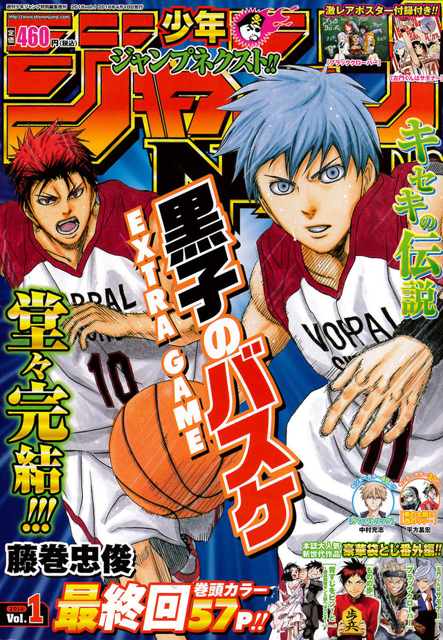 Kuroko-no-Basket-extra-game-1-animees