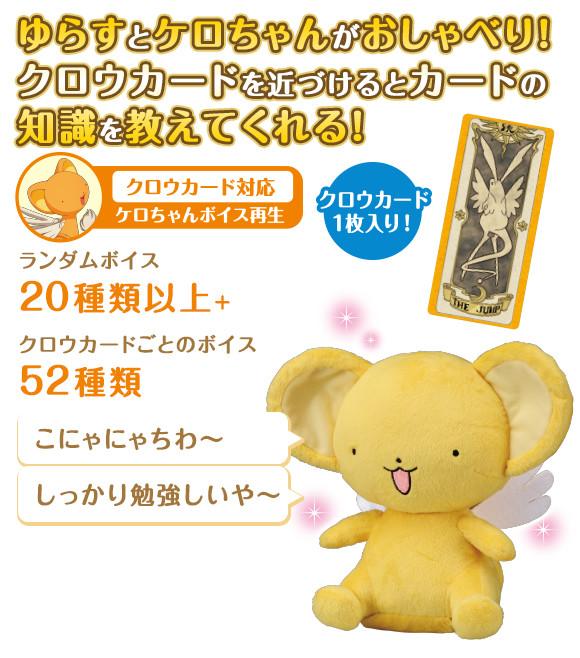 Cardcaptor-Sakura-new-5-animees