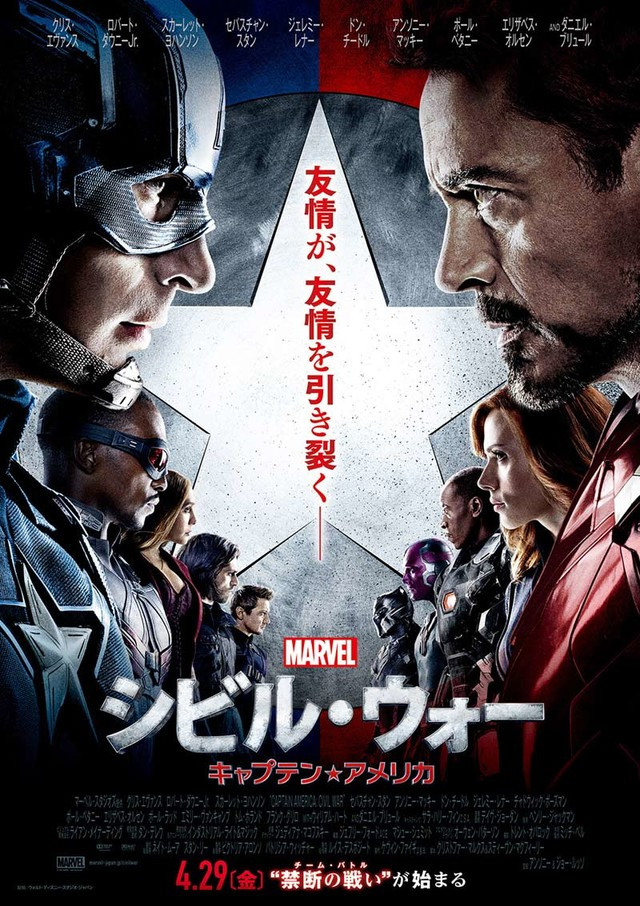 Civil-War-Japon-1-animees