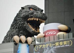 Godzilla-tamaña-real