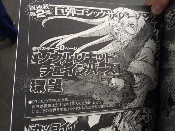 Nozomu-Tamaki-Liquid-Soul-Chambers-1-animees