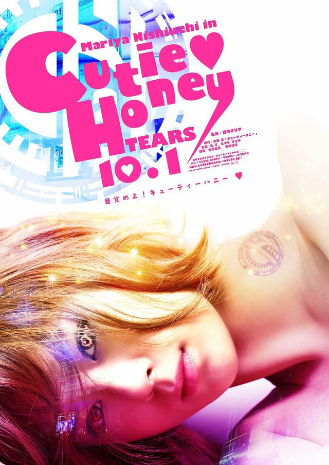 Cutie-Honey-Tears-live-action-1-animees