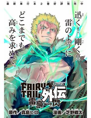 Fairy-Tail-Lexus-Dreyar-1-animees