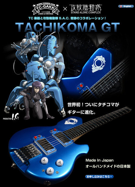 Ghost-in-the-Shell-Tachikoma-guitar-2-animees