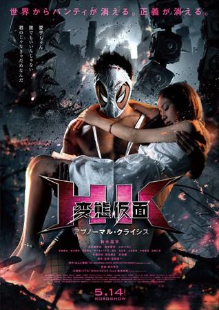 Hentai-Kamen-2-2-animees
